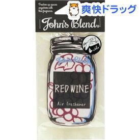 ジョンズブレンド エアフレッシュナー レッドワイン(11g)【ジョンズブレンド(John's Blend)】