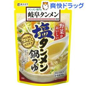 寿がきや 岐阜タンメン監修塩 タンメン鍋つゆ(750g)【寿がきや】