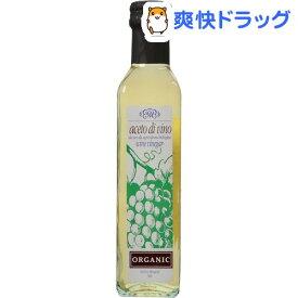 アリサン 有機白ワインビネガー(250ml)【アリサン】