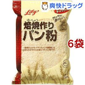 リリー 焙焼作りパン粉 チャック付(180g*6袋セット)【リリー(Lily)】