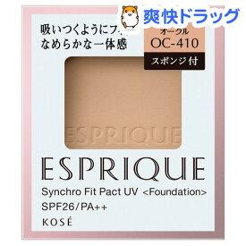 エスプリーク シンクロフィット パクト UV OC-410 オークル(9.3g)【エスプリーク】