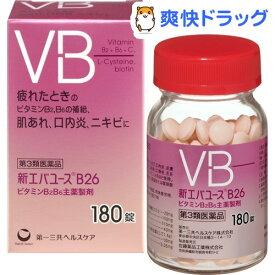 【第3類医薬品】新エバユースB26(180錠入)【新エバユース】