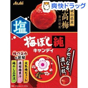 梅ぼし純キャンディ(88g*2袋セット)