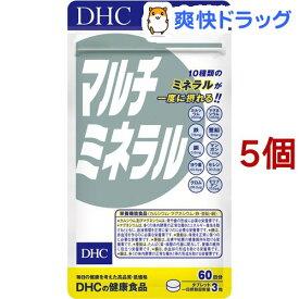 DHC マルチミネラル 60日分(180粒入*5個セット)【DHC サプリメント】