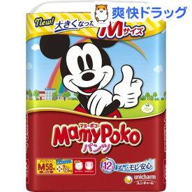 マミーポコ パンツ Mサイズ(58枚入)【マミーポコ】[おむつ トイレ ケアグッズ オムツ]