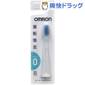 オムロン 音波式電動歯ブラシ用 ダブルメリットブラシ(1本入)【シュシュ】