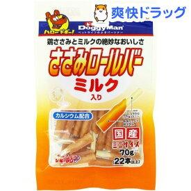 ドギーマン ささみロールバー ミルク入り ミニサイズ(70g)【ドギーマン(Doggy Man)】