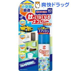 蚊がいなくなるスプレー 小空間用 60プッシュ 無香料(15ml)【蚊がいなくなるスプレー 無香料】