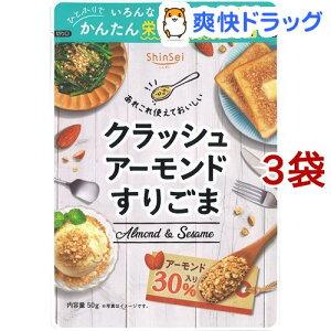 真誠 クラッシュアーモンド すりごま(50g*3袋セット)
