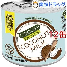 ココミ オーガニックココナッツミルク(200ml*12缶セット)【COCOMI(ココミ)】
