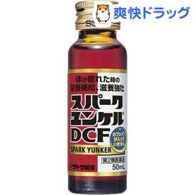 【第2類医薬品】スパークユンケルDCF(50ml)【ユンケル】