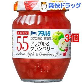 アヲハタ55 アップル&クランベリー(150g*3個セット)【アヲハタ】