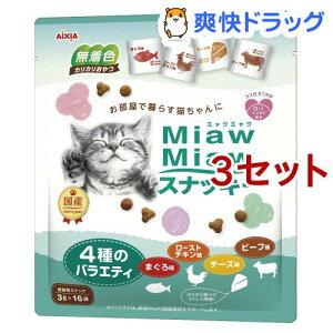 MiawMiawスナッキー 4種のバラエティ まぐろ、ローストチキン、ビーフ、チーズ味(3g*16袋入*3個セット)【ミャウミャウ(Miaw Miaw)】