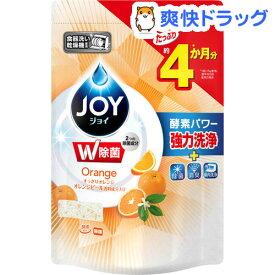 ハイウォッシュ ジョイ 食器洗浄機用 オレンジピール成分入 つめかえ用(490g)【stkt06】【ジョイ(Joy)】