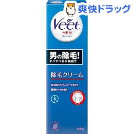 ヴィート ヴィートメン 除毛クリーム 敏感肌用(105g)【ヴィート】