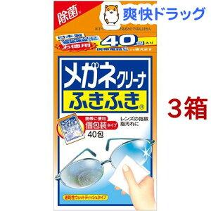 メガネクリーナふきふき(40包*3箱セット)