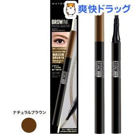 メイベリン ブロウインクリキッドペン NB-1 ナチュラルブラウン(0.5g)【メイベリン】