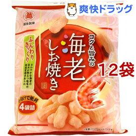海老しお焼き(56g*12コ)