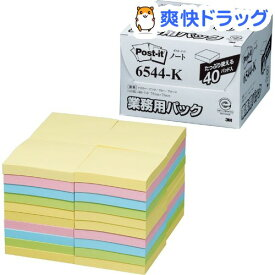 ポスト・イット ノート 業務用パック 75mm 6544-K(100枚*40パッド)