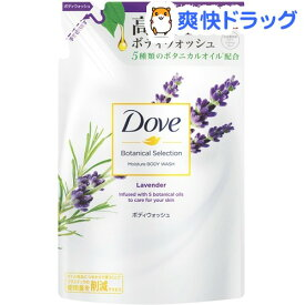ダヴ ボディウォッシュ ボタニカルセレクション ラベンダー つめかえ用(360g)【ダヴ(Dove)】