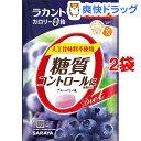 サラヤ ラカント カロリーゼロ飴 シュガーレス ブルーベリー味(60g*2コセット)【ラカント】