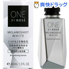 ONE BY KOSE メラノショット ホワイト 付けかえ用(40ml)【ONE BY KOSE(ワンバイコーセー)】