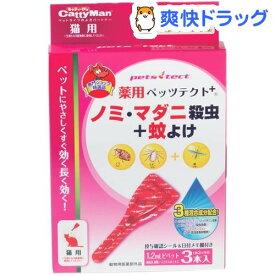 キャティマン 専門店用 薬用ペッツテクト+猫用(3本入)【キャティーマン】