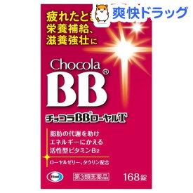 【第3類医薬品】チョコラBBローヤルT(168錠)【チョコラBB】