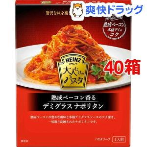 ハインツ 大人むけのパスタ 熟成ベーコン香るデミグラスナポリタン(130g*40箱セット)【ハインツ(HEINZ)】