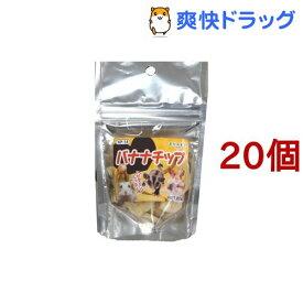 自然派宣言 バナナチップ(20g*20コセット)【自然派宣言】