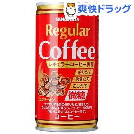 サンガリア レギュラーコーヒー微糖(190g*30本)