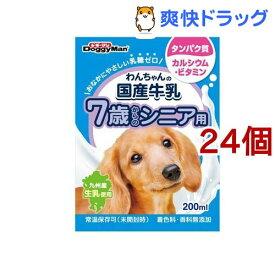 ドギーマン わんちゃんの国産牛乳 7歳からのシニア用(200ml*24コセット)【ドギーマン(Doggy Man)】