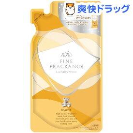 ファーファ ファインフレグランス ウォッシュ ボーテ 詰替用(360g)【ファーファ】