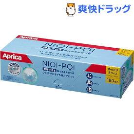 NIOI-POI ニオイポイ 強力消臭おむつ袋 箱タイプ(180枚入)【アップリカ(Aprica)】[おむつ トイレ ケアグッズ オムツ用品]
