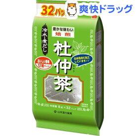 山本漢方 杜仲茶(8g*32バッグ)