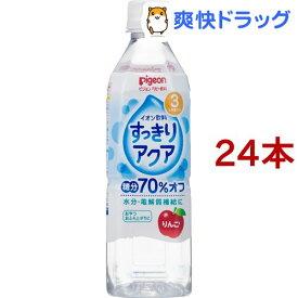 ピジョン ベビー飲料 イオン飲料 すっきりアクア りんご(500ml*24コセット)【ピジョン ベビー飲料】