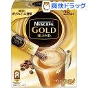 ネスカフェ ゴールドブレンド スティック コーヒー(28本入)【ネスカフェ(NESCAFE)】