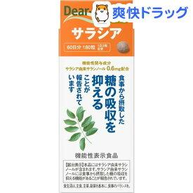 ディアナチュラゴールド サラシア(180粒)【Dear-Natura(ディアナチュラ)】
