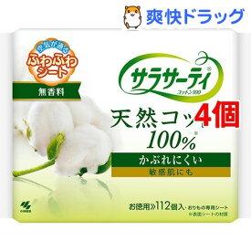 小林製薬 サラサーティ コットン100(112枚入*4コセット)【サラサーティ】