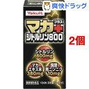 ヤクルト マカ+シトルリン800(180粒*2コセット)【送料無料】