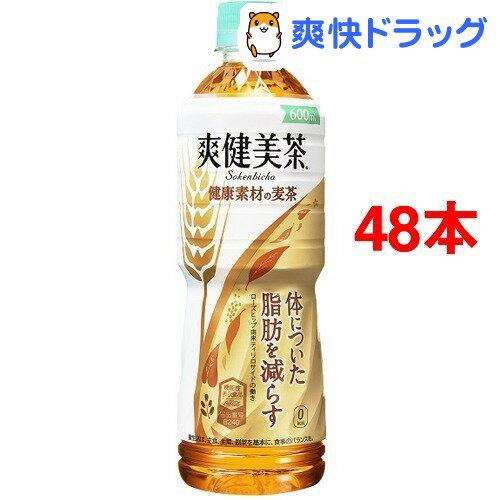 爽健美茶 健康素材の麦茶(600mL*48本入)【爽健美茶】【送料無料】