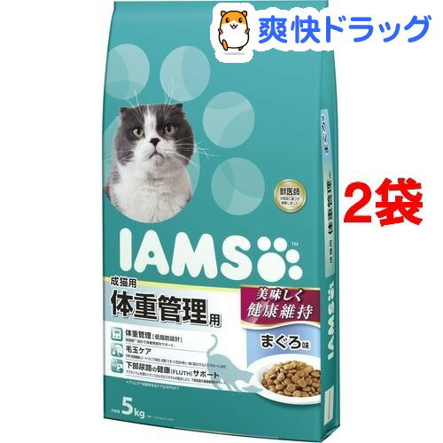 アイムス 成猫用 体重管理用 まぐろ味(5kg*2コセット)【アイムス】【送料無料】