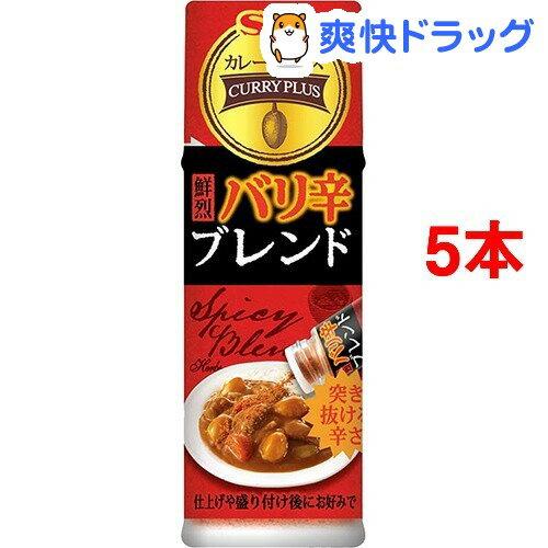 カレープラス 鮮烈 バリ辛ブレンド(14g5コセット)【カレープラス】