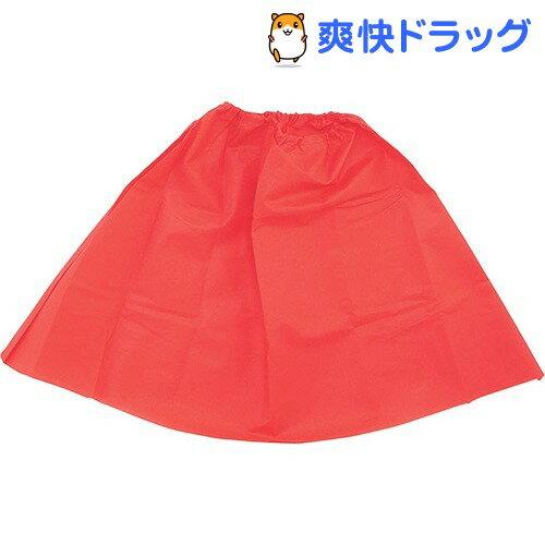 衣装ベース マント・スカート 赤(1枚入)
