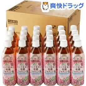 丸の内タニタ食堂の有機ジャスミン茶(500mL*24本入)