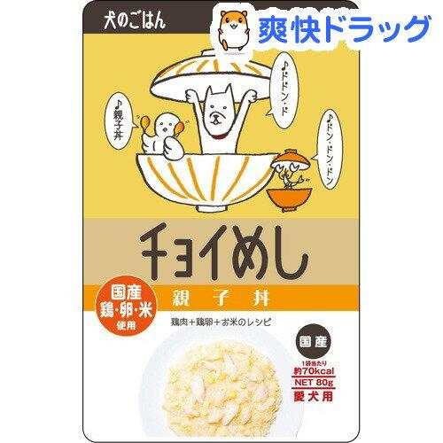 チョイめし 親子丼(80g)【チョイめし】