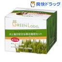 ペットグラス 犬と猫が好きな草 栽培セット(1セット)