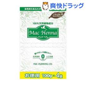 マック ヘナ ハーバルヘアトリートメント ナチュラルライトブラウン(100g*4袋入)【マック ヘナ】