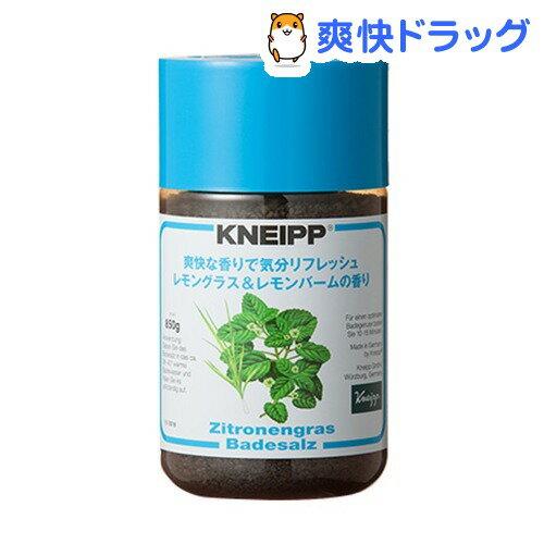 クナイプ バスソルト レモングラス&レモンバーム(850g)【クナイプ(KNEIPP)】