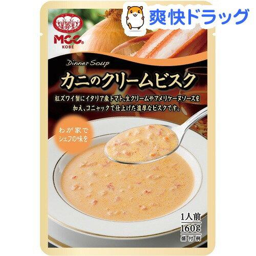 MCC 紅ズワイ蟹たっぷり濃厚 カニのクリームビスク(レトルト)(160g)